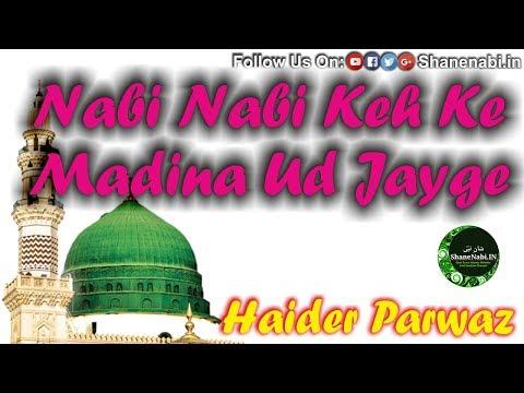 Nabi Nabi Keh Ke Maadina Ud Jayege Full Naat Ur/Eng Lyrics By Haider Parwaz Naats | www.ShaneNabi.In