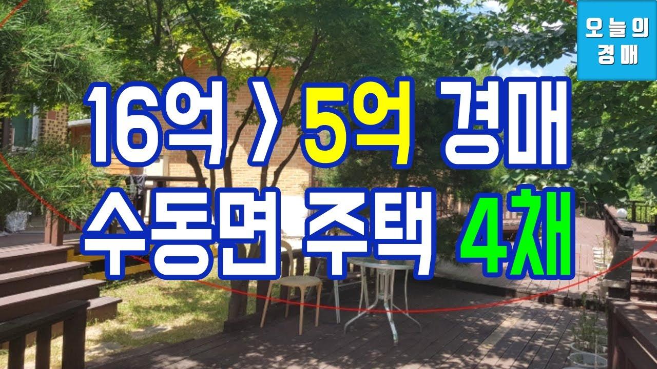 전원주택 4채 반값경매_남양주 수동면♥축령산휴양림,펜션,캠핑◀오늘의경매 부동산교육강의