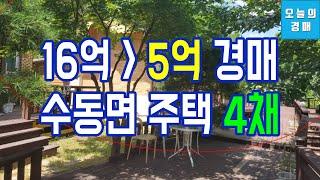 전원주택 4채 반값경매_남양주 수동면♥축령산휴양림,펜션…