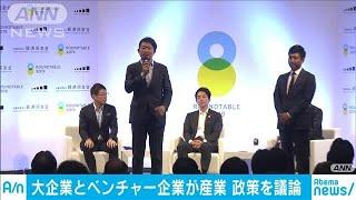AI~働き方改革まで 大企業とベンチャー企業が議論(19/09/10)