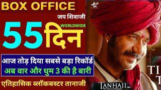 Tanhaji vs Kabir Singh, Tanhaji Box Office Collection, Ajay Devgn,Tanhaji Movie Collection,