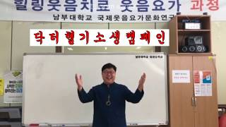 대한민국 웃음박사 남부대 무도경호학과 김영식 교수 소생…