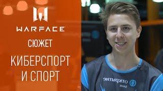 Warface Open Cup: сюжет #5. Киберспорт и спорт