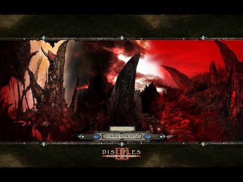 Disciples 2:  DoM'sMoD (без загрузок, макс. сложность) - Демоны #3