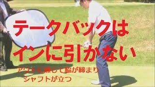 テークバック Tips 中井学プロ