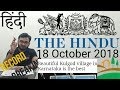 18 October 2018 The Hindu Newspaper Analysis in Hindi (हिंदी में) - News Current Affairs Today