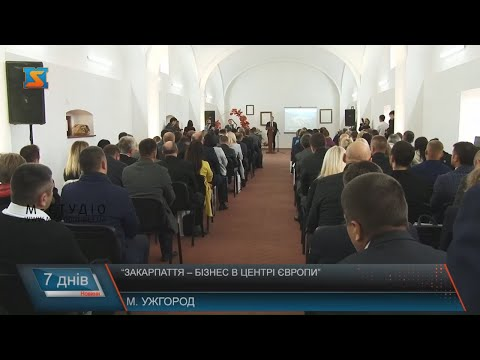 «Закарпаття – бізнес в центрі Європи»