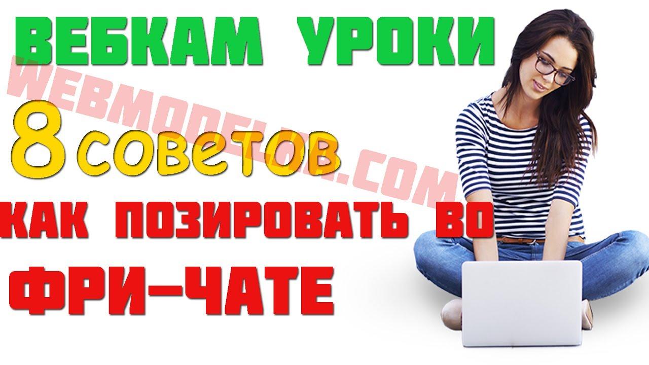 Работа вебка москва работа для девушек от 14 лет