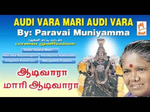 Paravai Muniyamma Amman Songs  | tamil bakthi song ஆடிவாரா மாரி ஆடி வாரா