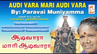 Paravai Muniyamma Amman Songs  | tamil bakthi song
