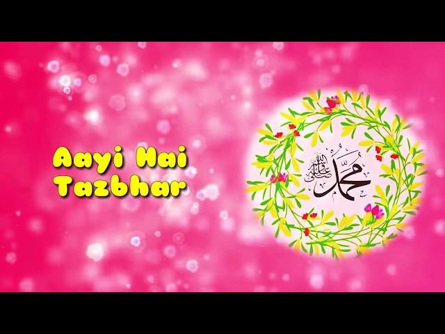 ❤Special for Eid Milad Un Nabi❤12 rabi ul awal Status❤ Rabi un noor WHATSAPP STATUS 2018   Eid Milad