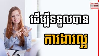 How to Get a Good Job IN KHMER by Seang Panha - Success Reveal
