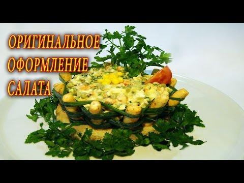 Салаты с креветками Пошаговые рецепты салатов с креветками