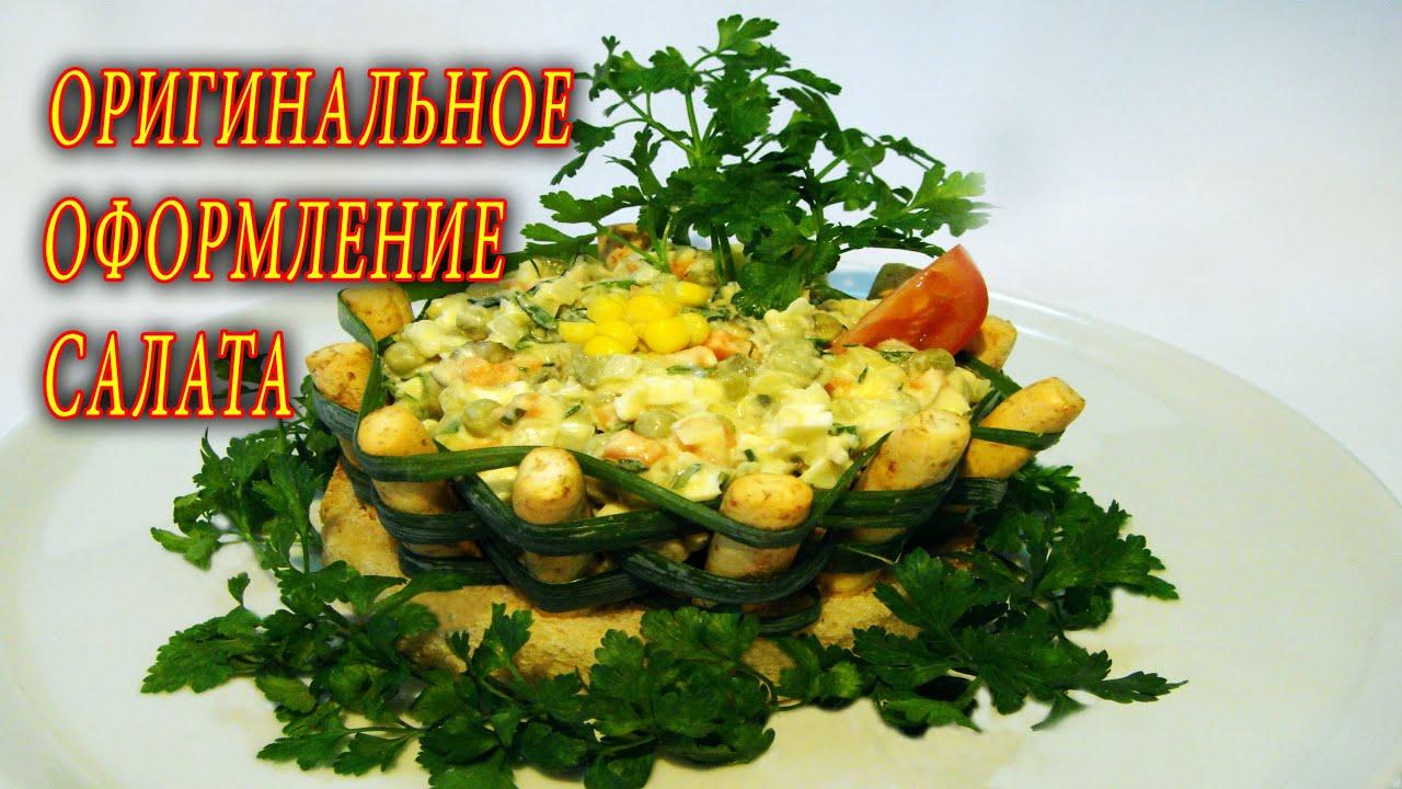 Украшение для салатов с рецептами 80