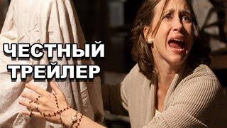Честный трейлер — «Заклятие» / Honest Trailers - The Conjuring [rus]