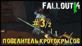 Fallout4 | LP #3 | Повелитель кротокрысов