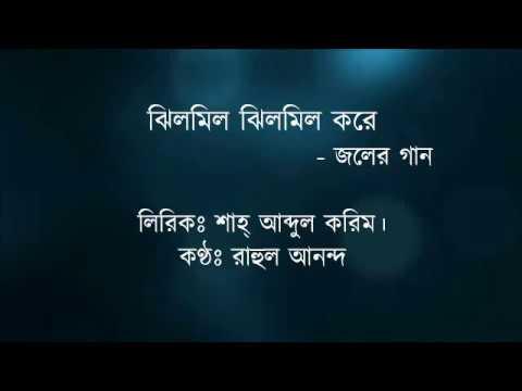Jhilmil Jhilmil kore re (with lyrics) by Joler Gaan   Unreleased Song