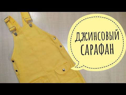 Как сшить джинсовый сарафан