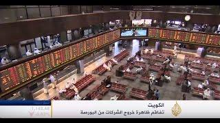 تفاقم ظاهرة خروج الشركات من البورصة بالكويت