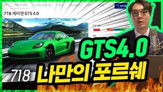 718 GTS4.0 국내 가격과 나만의 포르쉐 하는법 …