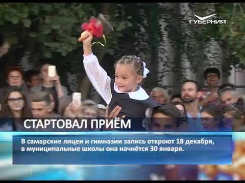 Стали известны даты приема первоклассников в школы Самарской области