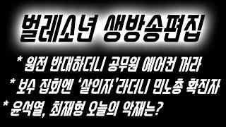 [7.19 BBTV] * 원전 반대하더니 공무원 에어컨…