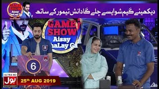 Game Show Aisay Chalay Ga With Danish Taimoor | Full Episode | 25th August 2019 | Bol Entertainment