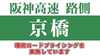 [環境ロードプライシング] 阪神高速 路側 京橋 2016年5月 [3号神戸線]