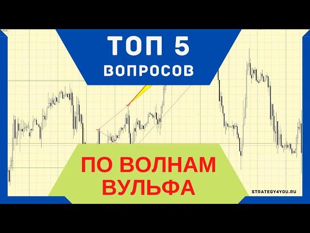 ТОП 5 вопросов по торговле Волн Вульфа - Урок-4