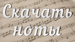 Музыка ангелов | ноты для фортепиано