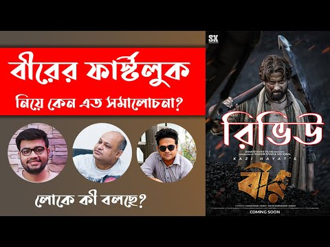 Bir (বীর) Firstlook Review and Reaction | Shakib Khan, Bubly, Misha | Kazi Hayat | SK Films from YouTube · Duration:  7 minutes 35 seconds