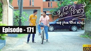 Sangeethe | Episode 171 07th October 2019 Thumbnail