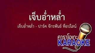เจ็บอ่ำหล่ำ - ปาร์ค จักรพันธ์ ท็อปไลน์ [KARAOKE Version] เสียงมาสเตอร์