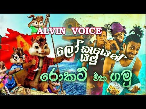 lokayen-yamu- -rocket-eka-gamu-[රොකට්-එක-ගමු]-_-alvin-voice- -new-sinhala-song-2019- -shoi-boys
