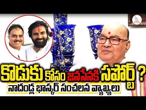 Nadendla Bhaskara Rao About Pawankalyan Janasena Party | Manohar | Eagle Media Works