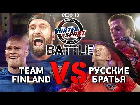 Team Finland VS Русские братья! Сантикко и Юссила VS Пролубниковы! VORTEX SPORT BATTLE #14