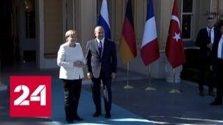 Путин и Меркель прибыли в Стамбул - Россия 24