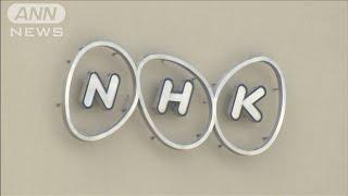 NHK同時配信 費用膨らむ恐れ 総務省が再検討要請(19/11/11)