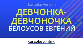 Download Девчонка-девчоночка - Евгений Белоусов (Karaoke version) Mp3 and Videos