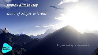 Andrey  Klimkovsky - The Land of Hopes & Trails (Альбом 2009)