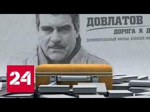 «Дорога домой»,документальный фильм,2014г.