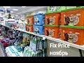 обзор магазин Fix Price  , товары к новому году, детские игрушки и многое другое