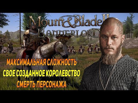 Mount And Blade 2: Bannerlord Глобальная война Рагнар против Империи #6