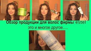 видео Маска для волос Эстель: ассортимент, отзывы