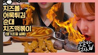 완전 매운 떡볶이🚑치즈볼로 겨우 달램🥵 리얼사운드 먹방 | 오늘만 먹자 |  Tteok-bokki & Cheese Ball Mukbang