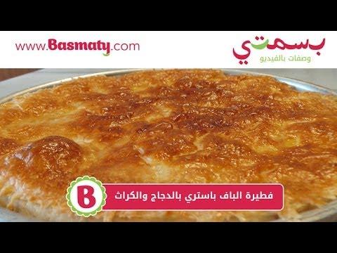 فطيرة باف باستري بالدجاج و الكراث - Chicken and Leek Pie