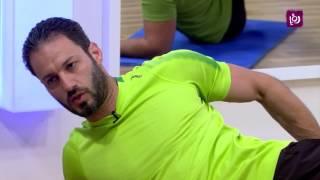 تمارين اطالة لعضلات الجسم - ناصر