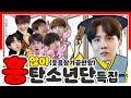 방탄소년단 BTS 흥 많이 탄소년단 특집 웃음참기끝판왕 웃으면 앞이 안보이더라 웃으면 안돼 mp3