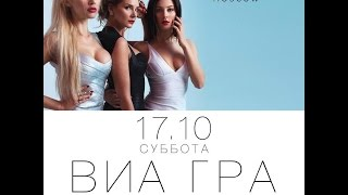 ВИА Гра - концерт в ресторане SIBERIA MOSCOW ( 17.10.2015 )