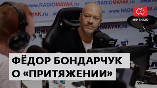 Фёдор Бондарчук о фильме «Притяжение» | 360° video